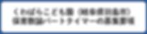 くわばらこども園(岐阜県羽島市)保育教諭パートタイマーの募集要項