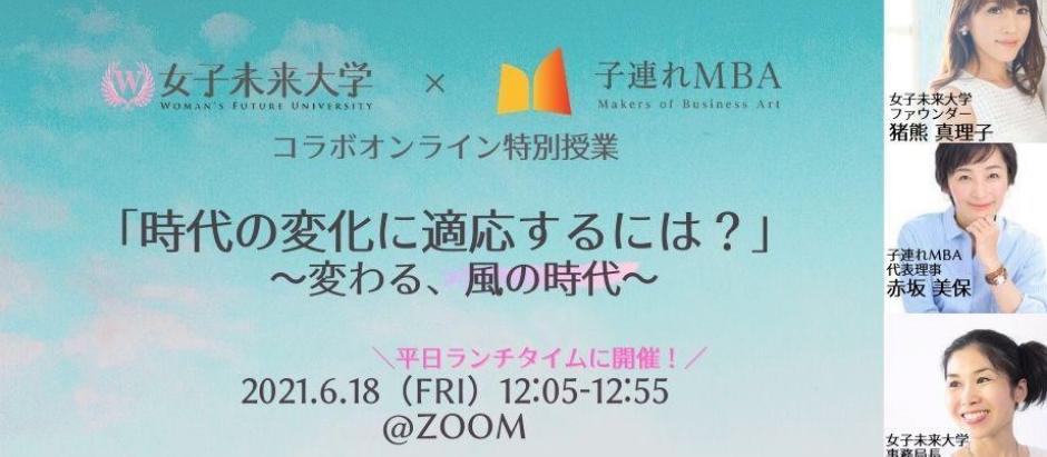 女子未来大学×子連れMBAコラボ企画 オンライン特別授業 『時代の変化に適応するには?〜変わる、風の時代〜』