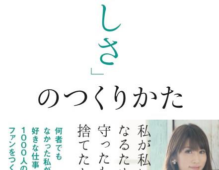 初の著書「私らしさのつくりかた」が12月7日(水)に出版されます!