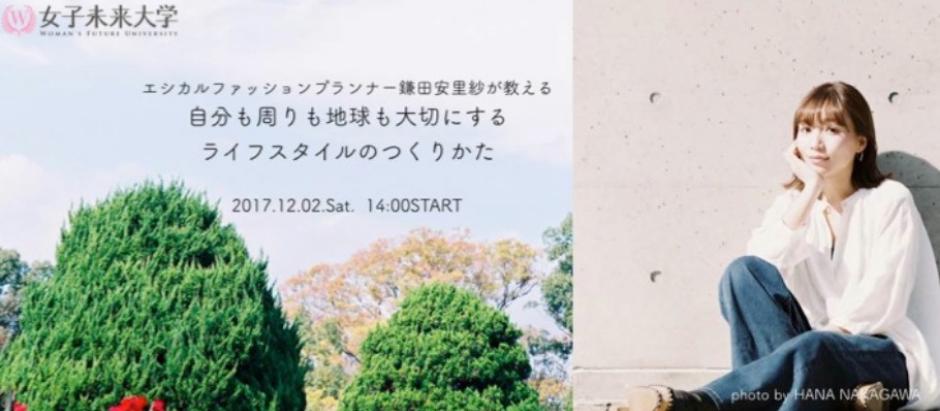 【2017.12.2開催】エシカルファッションプランナー鎌田安里紗が教える 自分も周りも地球も大切にするライフスタイルのつくりかた
