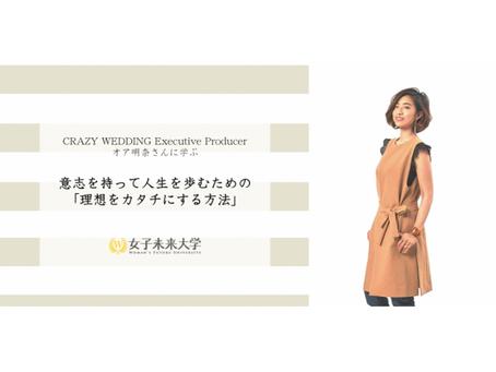 【2018.9.9開催】CRAZY WEDDING Executive Producerオア明奈さんに学ぶ 意志を持って人生を歩むための「理想をカタチにする方法」
