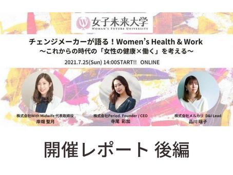 2021/07/25 『チェンジメーカーが語る!Women's Health & Work ~これからの時代の「女性の健康×働く」を考える』(後編)