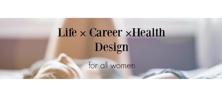 【2016.4.23開催】仕事もプライベートも自分らしく輝きたい 女性のためのライフ×キャリア×ヘルス デザイン講座 ~自由で幸せな未来を描くために女性が絶対に知っておくべき大切なこと〜