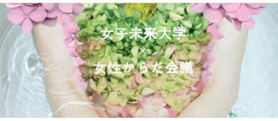 【2015.6.6開催】女子未来大学×女性からだ会議