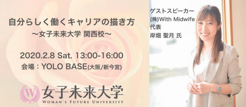 【2020.2.8開催】自分らしく働くキャリアの描き方〜女子未来大学 関西校〜