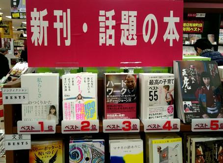 著書「私らしさのつくりかた」がノンフィクション 週間ランキング第1位に!