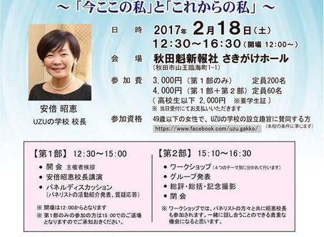【総理夫人の安倍 昭恵さんが校長を務めるUZUの学校の女性フォーラム in 秋田に弊社代表の猪熊が登壇させて頂きます!】