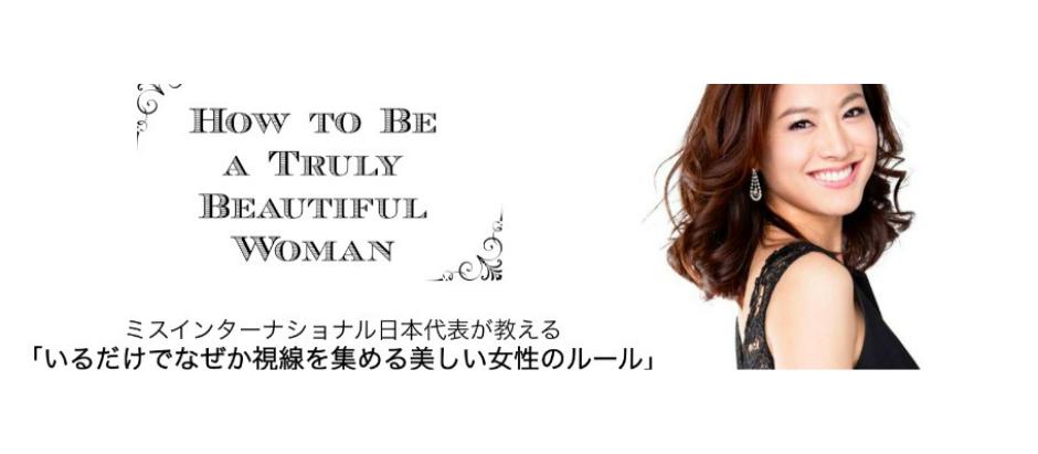 【2016.3.19開催】ミスインターナショナル日本代表が教える、外見も内面も美しい女性になるための授業 「いるだけでなぜか視線を集める美しい女性のルール」