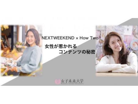 【2019.9.21開催】NEXTWEEKEND × How Two 女性が惹かれるコンテンツの秘密