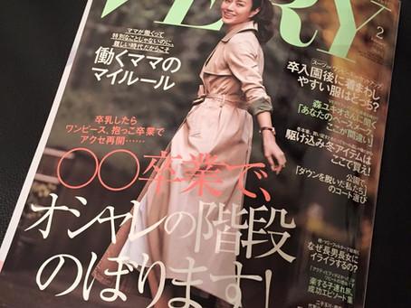 【掲載情報】現在発売中のVERY2月号「働くママのマイルール」に女性プロデューサーの母里 比呂子さんが掲載されています!