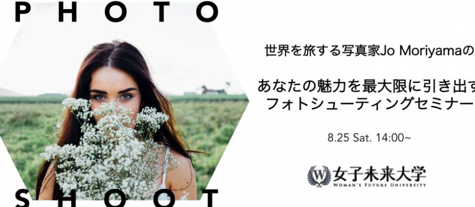 【2018.8.25開催】世界を旅する写真家Jo Moriyamaの あなたの魅力を最大限に引き出すフォトシューティングセミナー
