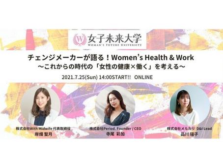 チェンジメーカーが語る!Women's Health & Work 〜これからの時代の「女性の健康×働く」を考える〜