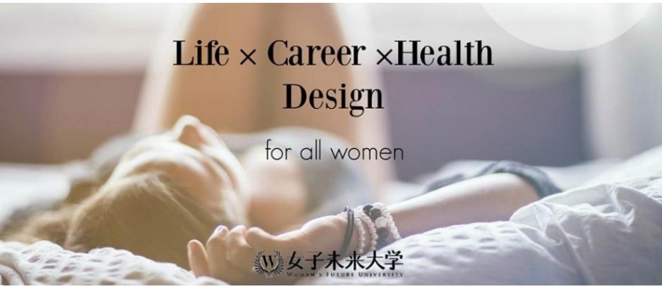 【2016.8.27開催】仕事もプライベートも自分らしく輝きたい 女性のためのライフ×キャリア×ヘルス デザイン講座 〜自由で幸せな未来を描くために女性が絶対に知っておくべき大切なこと〜