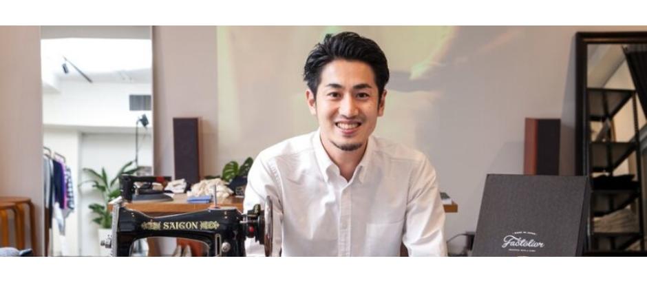 【2015.10.26開催】世界に誇るMade in Japanブランド「Factelier(ファクトリエ)」ができるまで