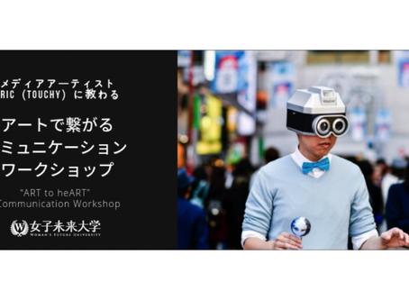 """【2019.1.20開催】メディアアーティストEric(Touchy)に教わる アートで繋がるコミュニケーション ワークショップ """"ART to heART"""" Communication Worksh"""