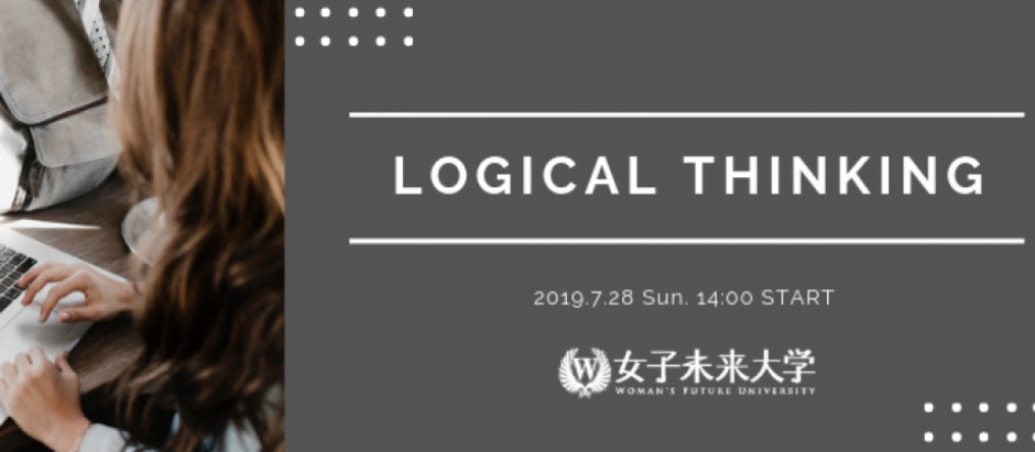 【2019.7.28開催】働く女性のためのロジカル・シンキング講座