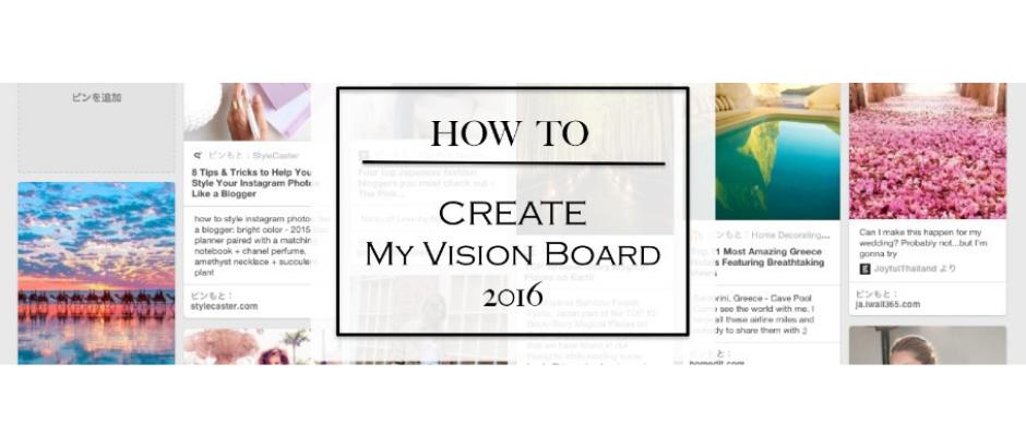 【2016.1.23開催】2016年なりたい自分を叶えるMy Vision Boardを創ろう!Women Vision Session!(女子未来大学×Pinterest コラボ企画)