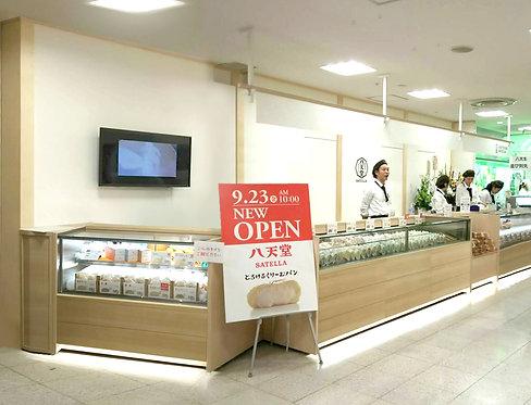 八天堂サテラ札幌エスタ店