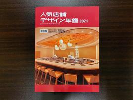 人気店舗デザイン年鑑2021 実例掲載