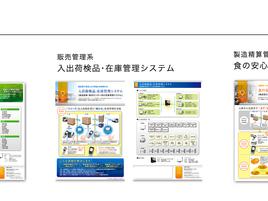 基幹業務システム webカタログ公開