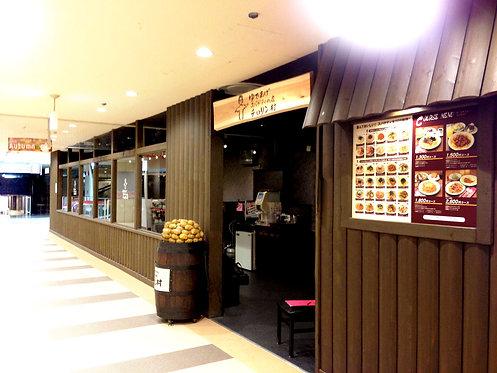 ゆであげスパゲティの店 チロリン村 小樽店
