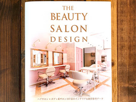 THE BEAUTY SALON DESIGN 実例掲載