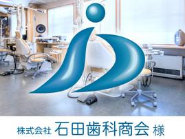 石田歯科商会様 販売管理システム開発・稼働・保守
