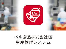 ベル食品株式会社 生産管理システム 仮想化完了