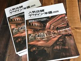 人気店舗デザイン年鑑2020 実例掲載