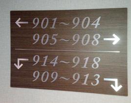 メルパルク東京 客室案内サイン