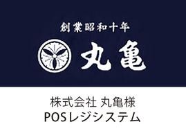 株式会社丸亀様 POSレジシステム導入