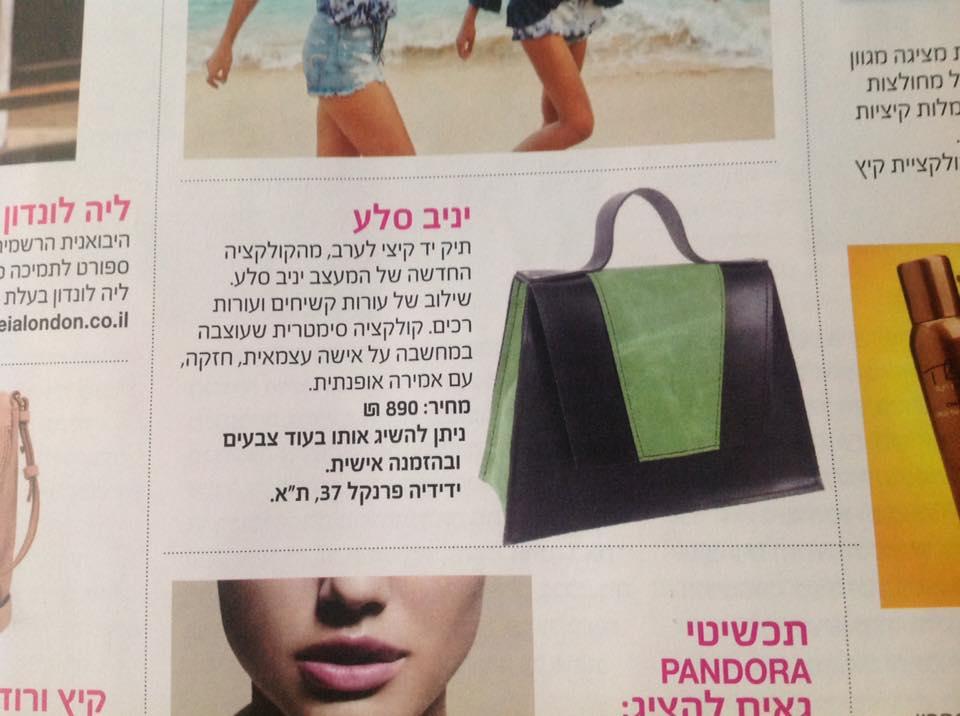 גו מגזין