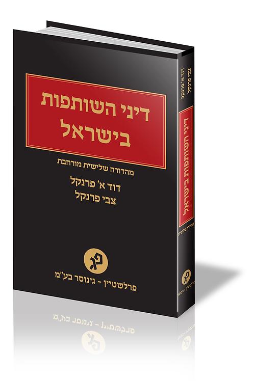 דיני השותפות בישראל-מהדורה שלישית מורחבת