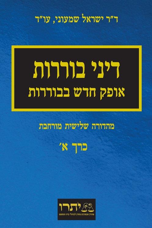 אופק חדש בבוררות - מהדורה שלישית מורחבת