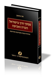 פסקי חוץ בישראל - הכרה ואכיפה