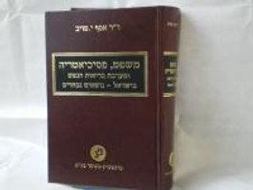 משפט,פסיכאטריה ומערכת בריאות הנפש בישראל