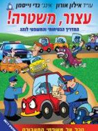 """עצור,משטרה עו""""ד אורון - אינג' ויסמן"""