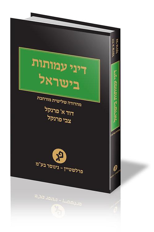 דיני עמותות בישראל - מהדורה שלישית 2021
