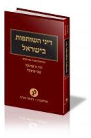 דיני השותפות בישראל מהדורה שנייה
