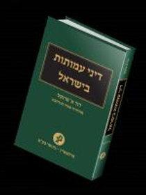 דיני עמותות בישראל - מהדורה שניה 2012