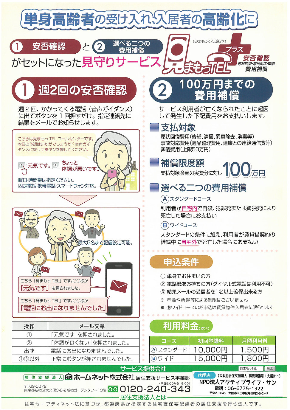 見守っTEL案内.jpg