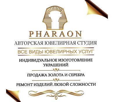 Ювелирная студия Фараон