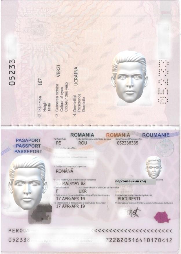 Загранпаспорт Румынии 2019