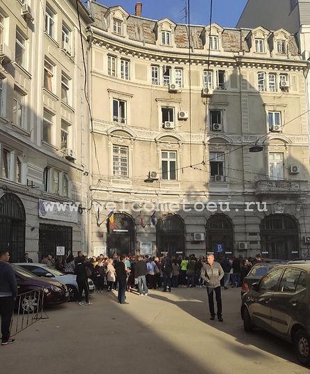 Бухарест. Подача документов на гражданство