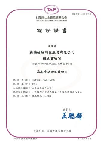 校正實驗室證書