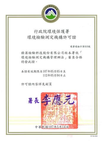 環境檢驗室證書