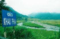 Khau pha pass - mcc attractions.jpg