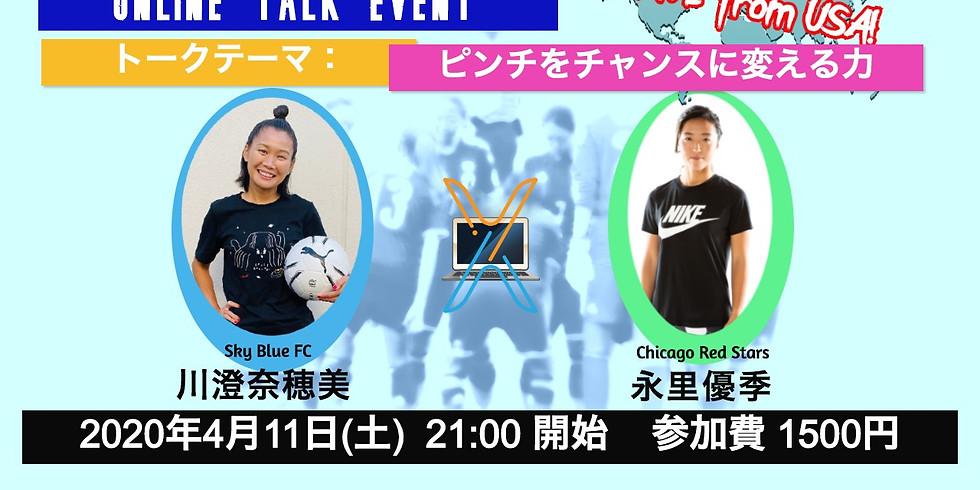 川澄奈穂美×永里優季 オンライントークイベント