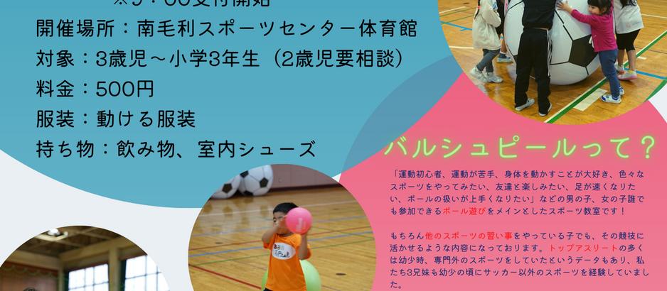 夏休み!バルシュピールボール遊び教室 体験会開催!