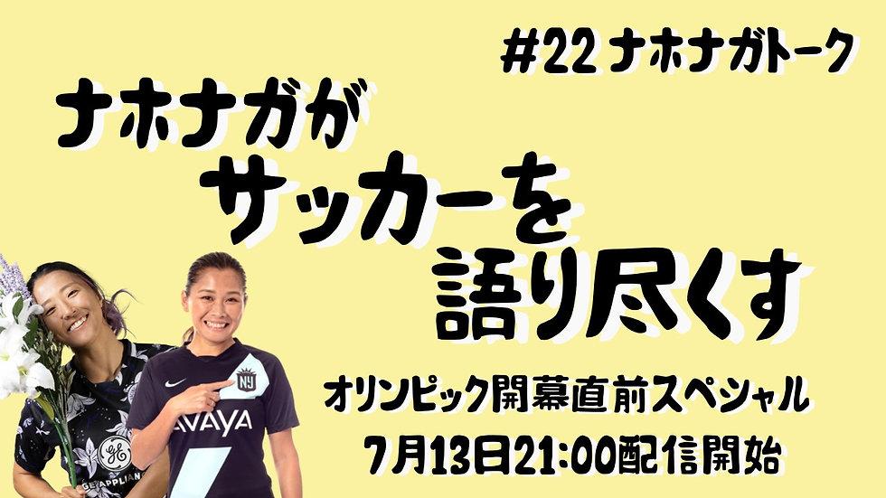 第22回ナホナガトーク【映像】